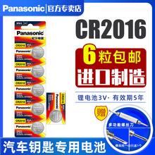 Panasonic CR2016 Button Battery 6 капсулы 3V литиевые электронные часы материнской платы Toyota Mercedes-Benz Camry Rui Tie General Byd мотоцикл автомобиль дистанционного управления ключа просо с круглым весом