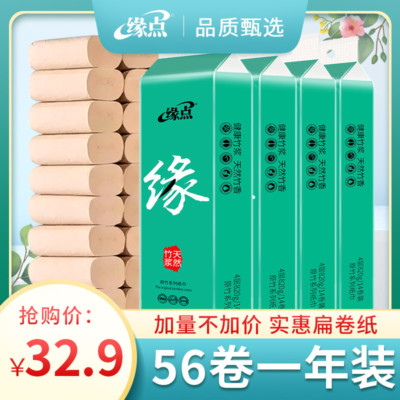 Edge point natural color household toilet tissue roll paper 56 rolls household toilet paper coreless roll toilet paper roll affordable package