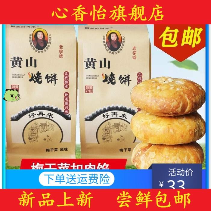 黄山好再来徽美梅干菜40个老街烧饼