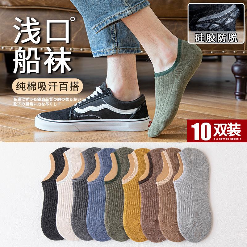 袜子男船袜纯棉防臭男士短袜夏季薄款不掉跟防滑低帮浅口隐形袜子