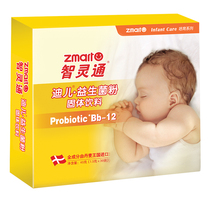 Intelligent di er baby probiotic Powder Newborn infant gastrointestinal intestinal conditioning Probiotic granule 30 bag