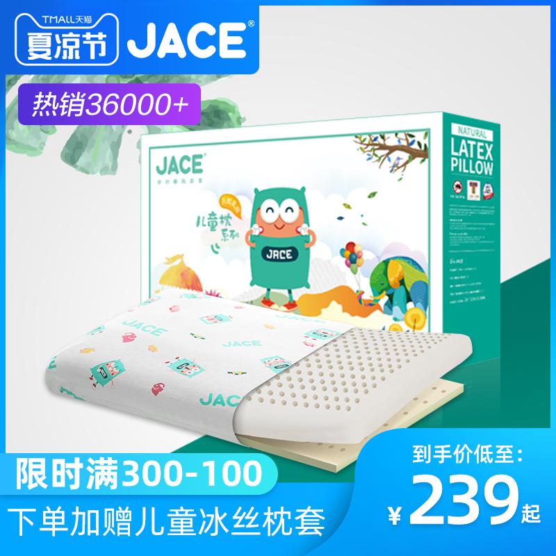 JACE儿童乳胶枕头 泰国进口婴儿童男女宝宝贴合颈椎枕芯0-1-3-6岁