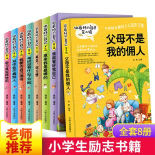 父母不是我的佣人全套8册做最好的自己三四五六年级小学生成长励志系列故事书再见坏习惯青少年正能量励志儿童课外阅读书籍爸妈