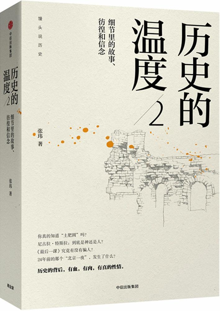 正版历史的温度2 细节里的故事 张玮 馒头说  罗振宇推荐 人物传记中国历史通史知识读物  寻找历史背面的故事热血和真性情