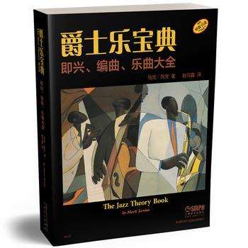 正版爵士乐宝典:即兴、编曲、乐曲大全SHK