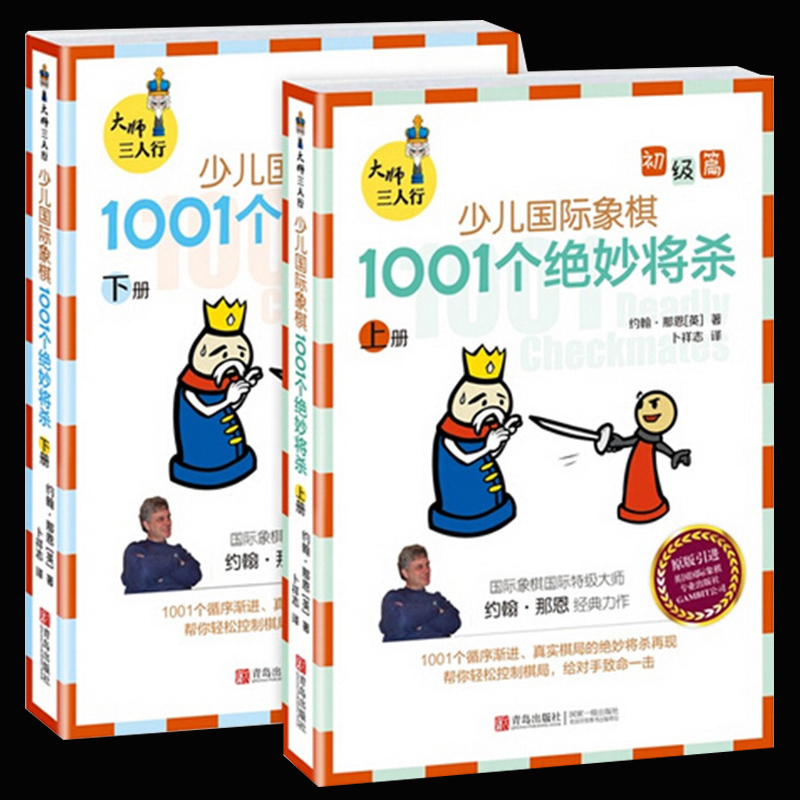 大师三人行少儿国际象棋初级篇1001个绝妙将杀上下册 真实对局的绝妙将杀再现 儿童象棋提高 国际象棋书籍入门教程书籍教材QD