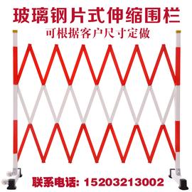 玻璃钢片式伸缩围栏可移动电力施工地安全绝缘隔离硬质折叠防护栏
