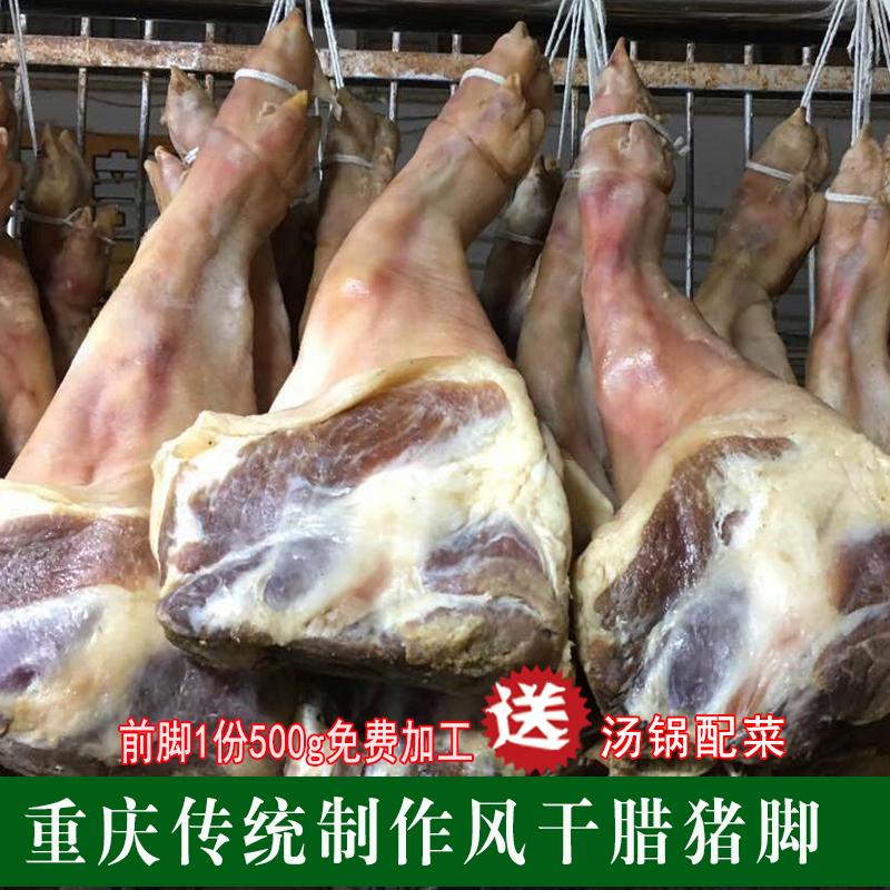 重庆特产风干腊猪脚腿蹄非四川湖北云南整只柴火柏枝烟熏农家自制
