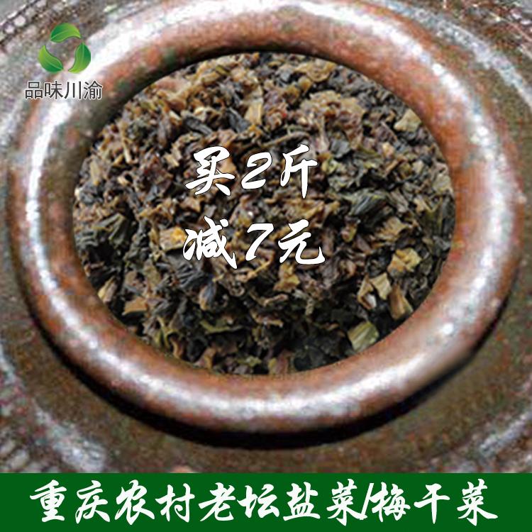 重庆农村自制老坛咸菜 四川特产梅干菜包邮老咸腌盐芽菜干青菜
