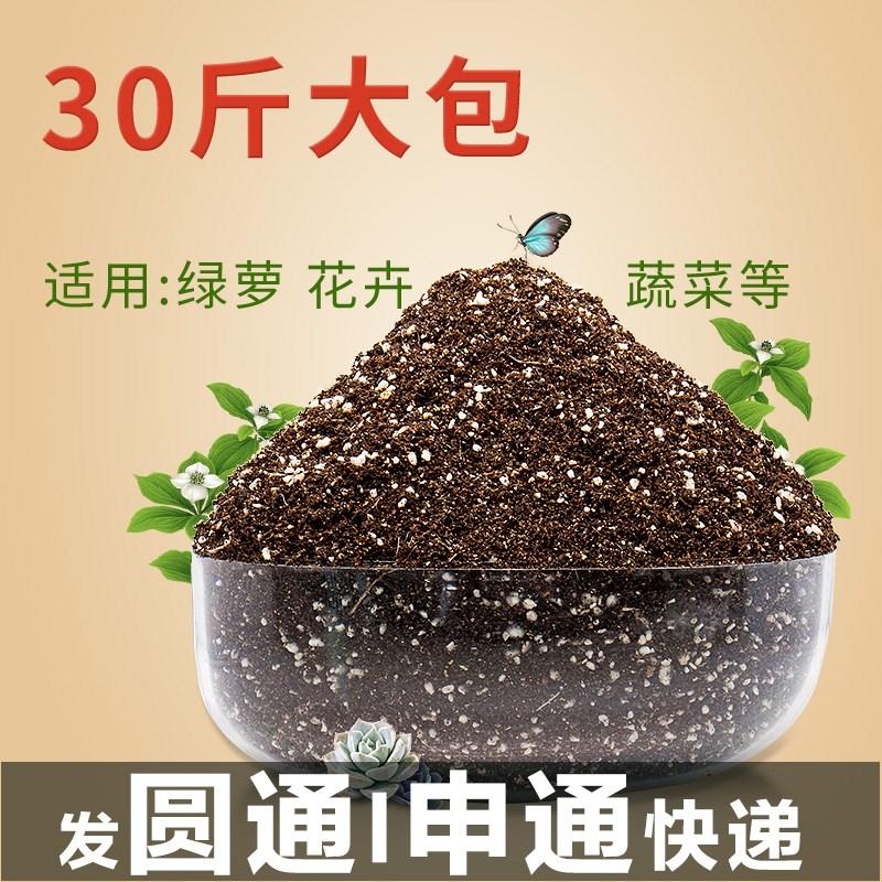 30斤装营养土泥土花泥种植土花土家用养花通用型多肉专用种菜土壤