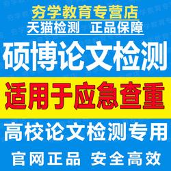 中国高校博硕士论文查重vip5.3毕业检测本科pmlc系统适知网cnki