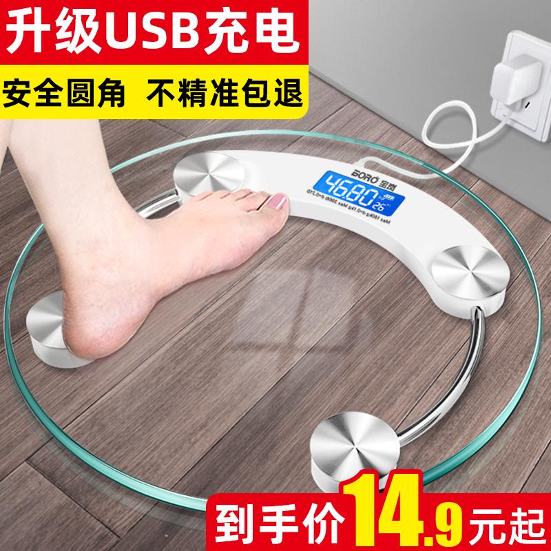 宝岚充电电子秤体重秤成人家用人体秤精准减肥称男女小型宿舍迷你