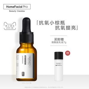 HomeFacialPro虾青素精华原液 抗氧化面部精华液hfp旗舰正品男女