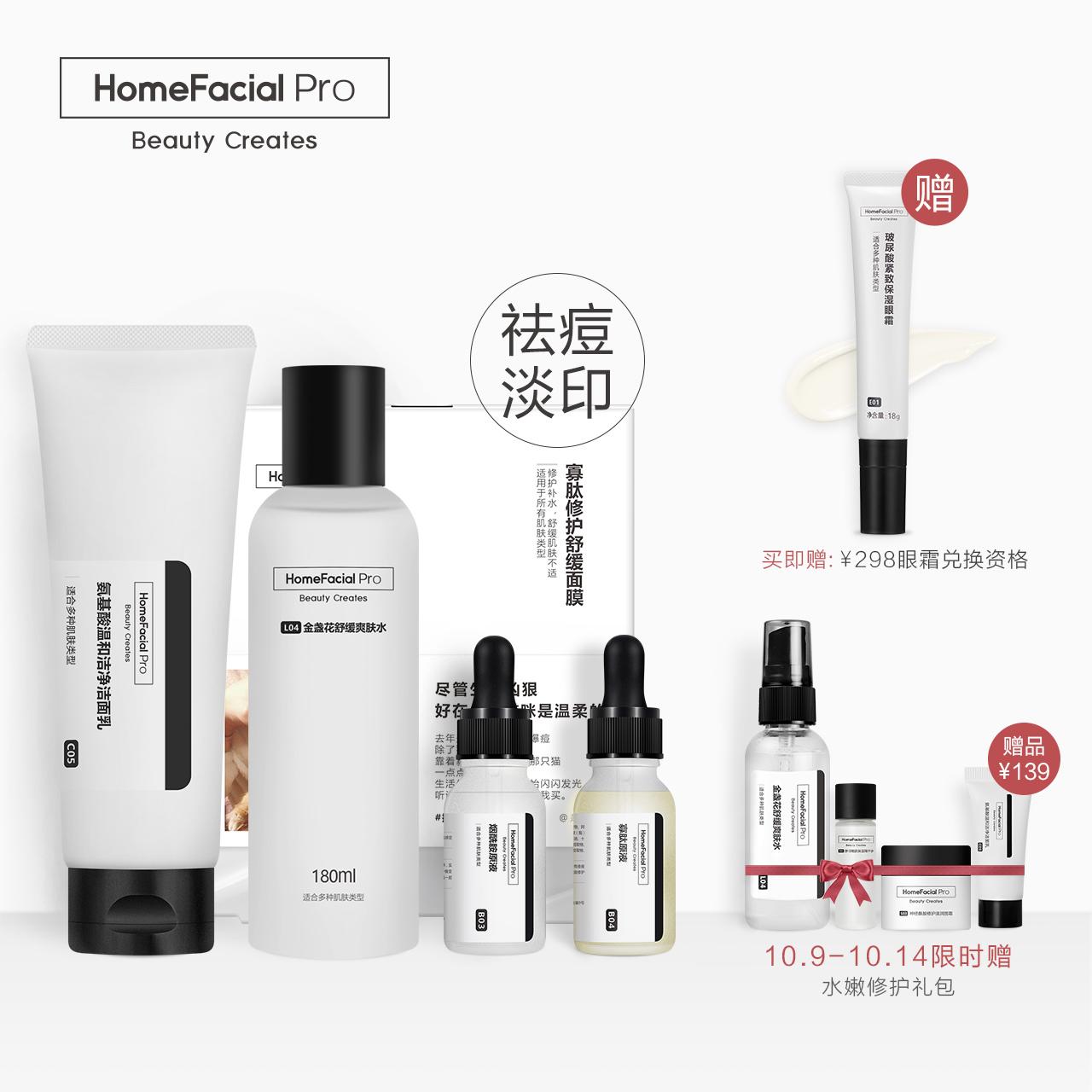HFP祛痘净肤套装 补水控油淡化痘印产品痘疤护肤品套装正品男女士