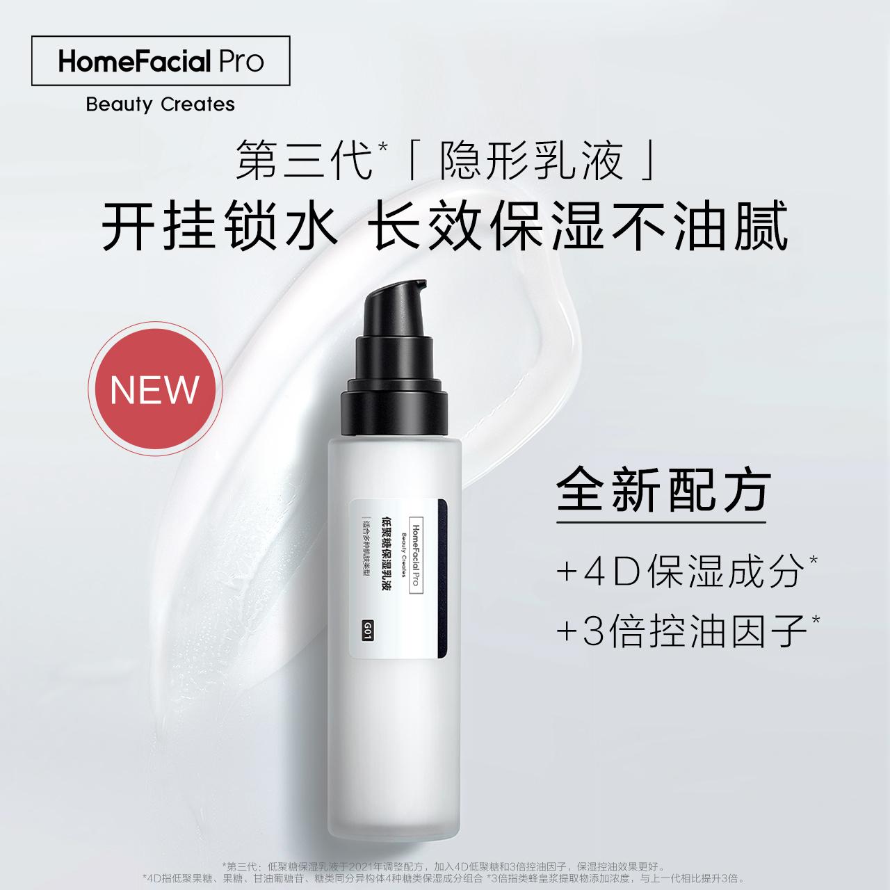 hfp低聚糖夏季清爽不油腻保湿乳液