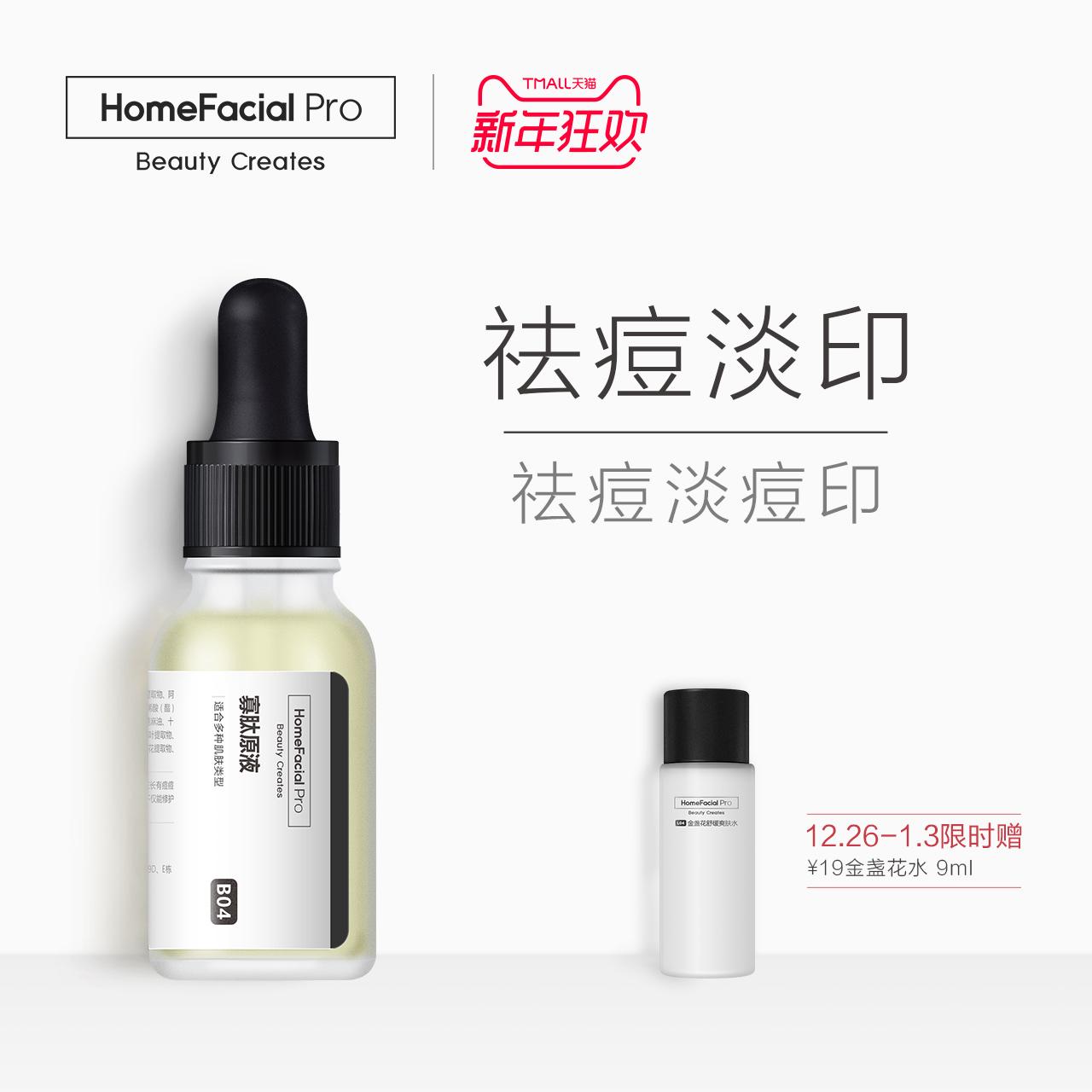 HFP EGF寡肽原液 淡化痘印修护痘疤去粉刺 祛痘产品精华液男女