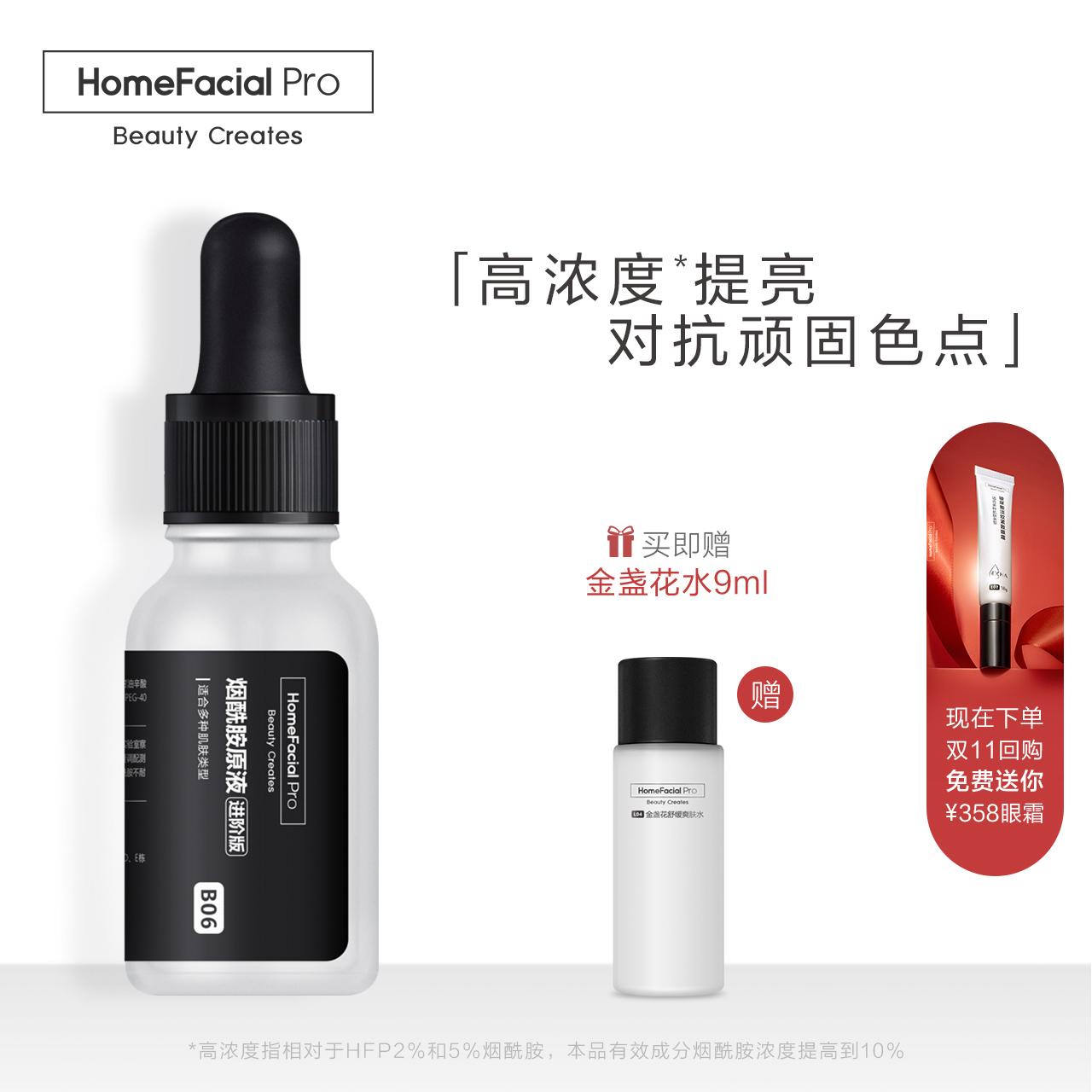 券后239.00元HFP烟酰胺原液进阶版 10%浓度去祛黄改善暗哑提亮肤色精华液