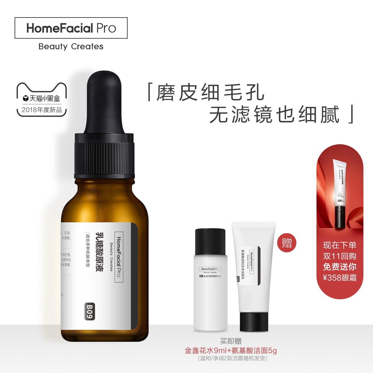 hfp乳糖酸收缩毛孔面部修护精华液10月14日最新优惠