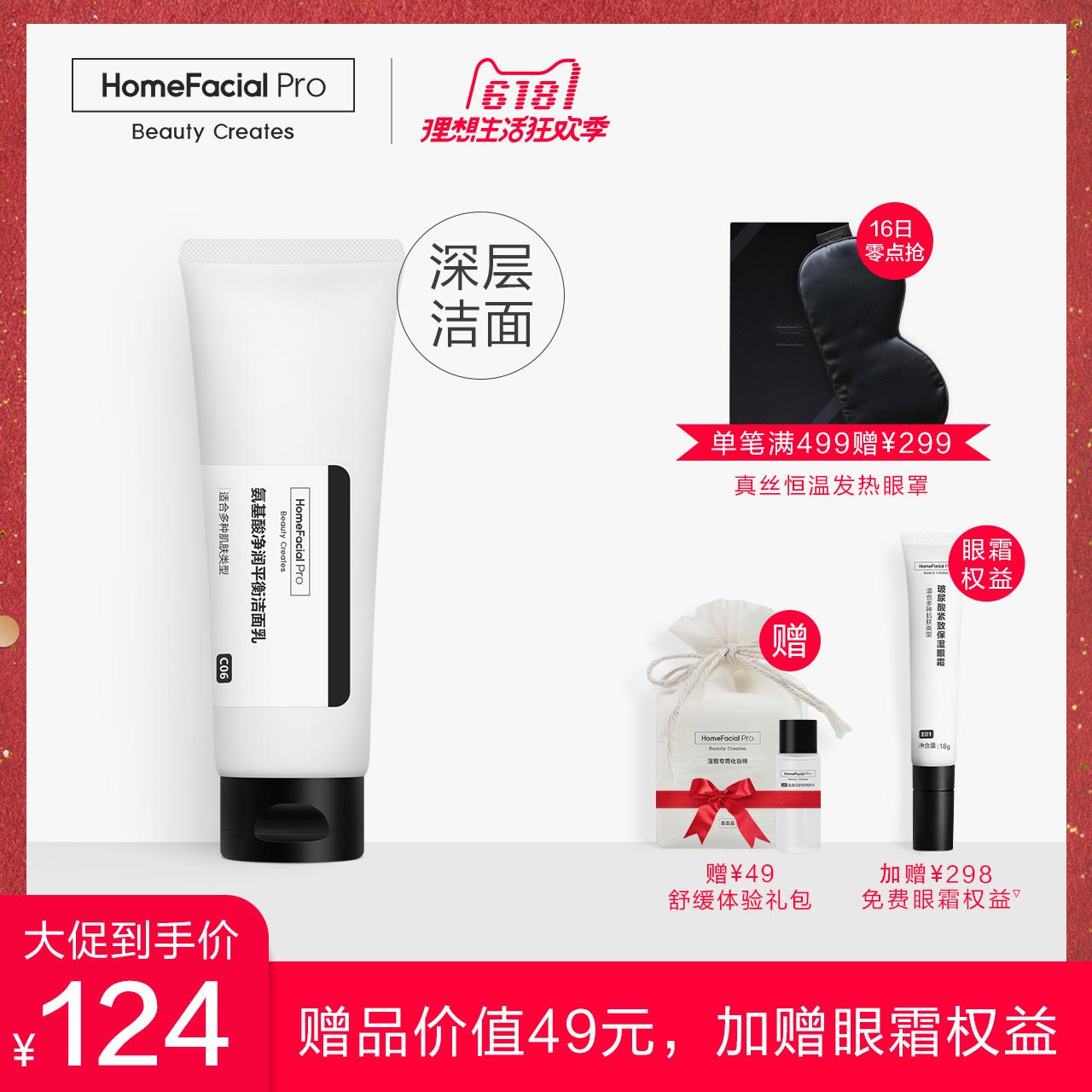 HomeFacial 氨基酸净润平衡洁面乳,好不好,求分析
