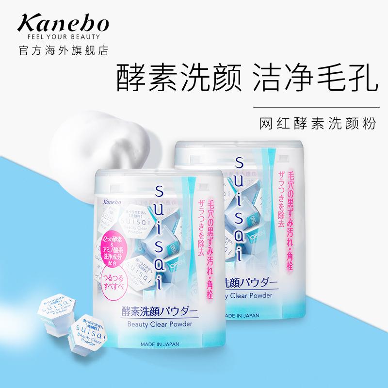 日本原装粒64水之璨酵素洗颜粉洁面粉Suisai嘉娜宝佳丽宝Kanebo