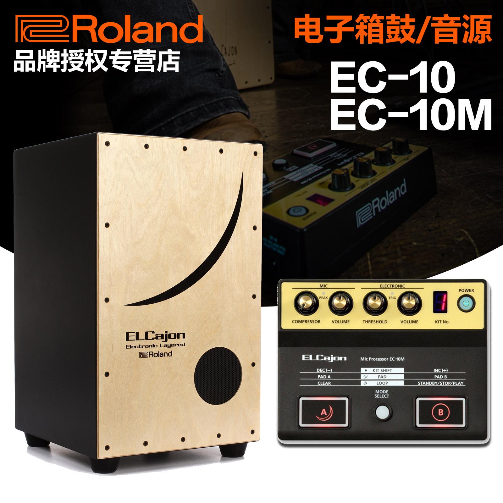 Роланд Roland EC-10 EC-10M cajon электронный звуковая дорожка карта макрос коробка барабан коснуться произношение источник