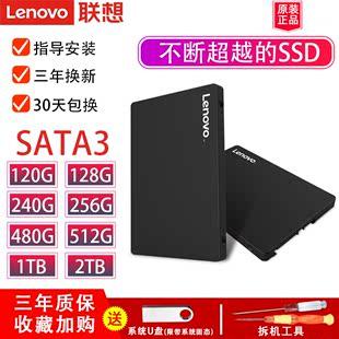 120G 240GB升级笔记本电脑吃鸡SSD固态硬盘480G可选联想预装 联想原装 固态硬盘2.5英寸 Lenovo SATA3 系统512G