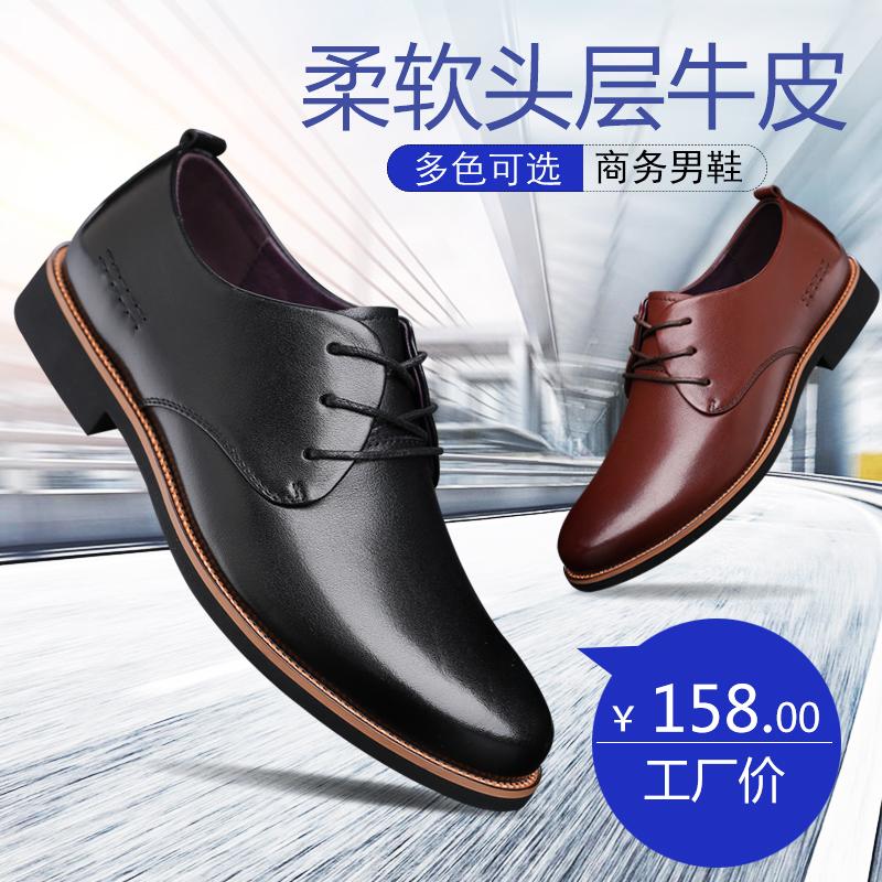 头层牛皮2018男士夏季皮鞋真皮休闲鞋工作夏天透气防臭黑色棕色