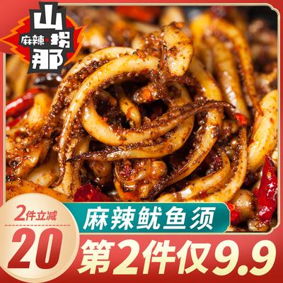 【第2件9.9】山拐那麻辣鱿鱼须香辣大袋即食丝仔好吃的零食排行榜