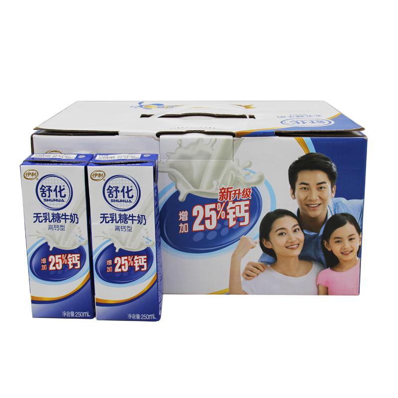 伊利牛奶 舒化無乳糖牛奶高鈣型250ml~12盒整箱全家營養早餐奶