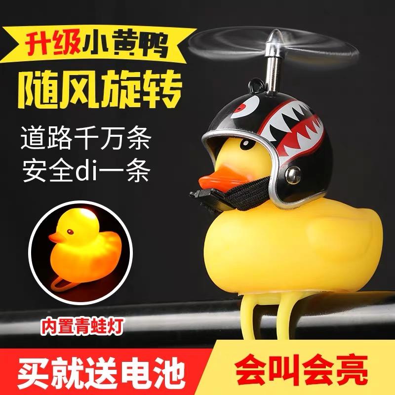 破风头盔带抖音涡轮增鸭自行车铃铛满21.90元可用1元优惠券