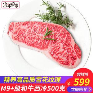 【当年故事】澳洲进口M9+级和牛西冷牛排原切500g雪花牛肉切单片