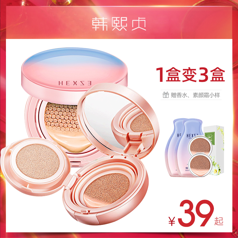 Han Xizhen Air Cushion BB Cream Concealed Defects, Moisturized, Waterproof and Durable Naked Makeup Student Water Supplement CCFrost Flagship Store Official Website Authentic