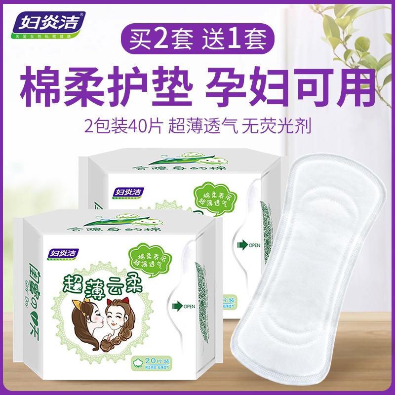 妇炎洁正品纯棉卫生护垫超薄透气抑菌止痒女加长孕妇抗菌专用孕期