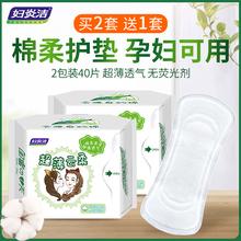 妇炎洁正品纯棉卫生护垫迷你小透气抑菌抗菌止痒加长大女孕妇孕期