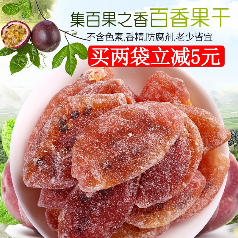 泰国特产百香果干500g散装休闲小零食蜜饯果脯新鲜百香果果干包邮