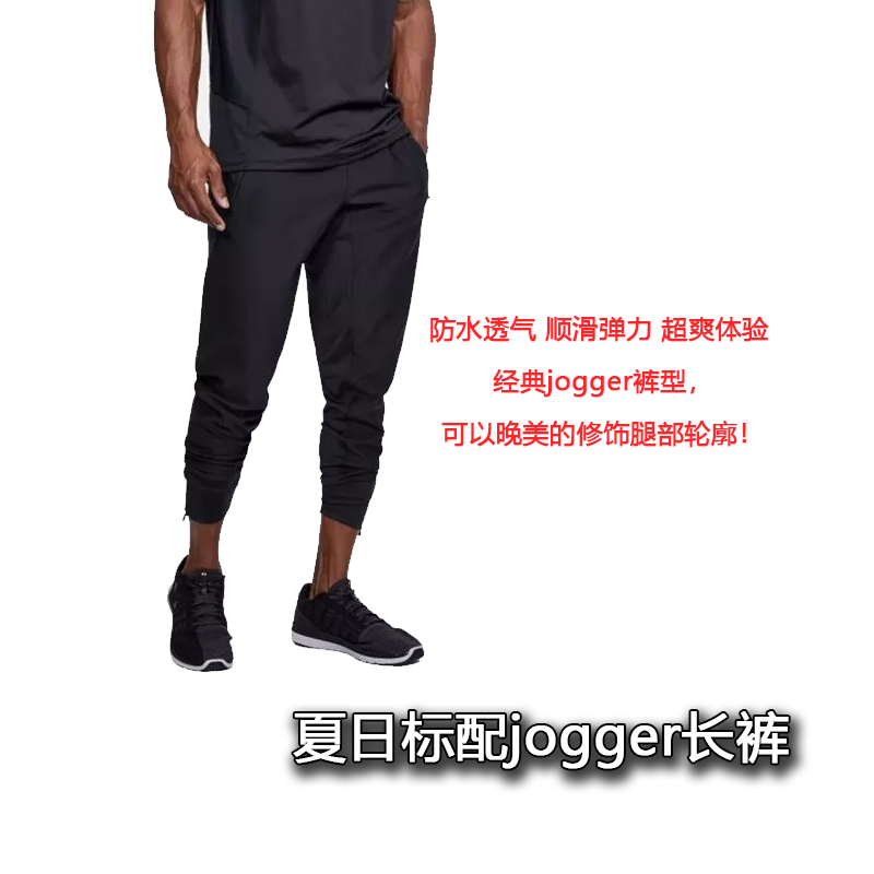 机能系列 防水透气 顺滑弹力 超爽体验 夏日标配jogger长裤!