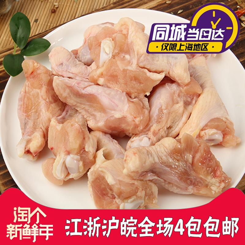冷冻新鲜鸡翅根单冻生鸡翅膀翅根小鸡腿生鲜鸡翅根卤味食材2斤/包