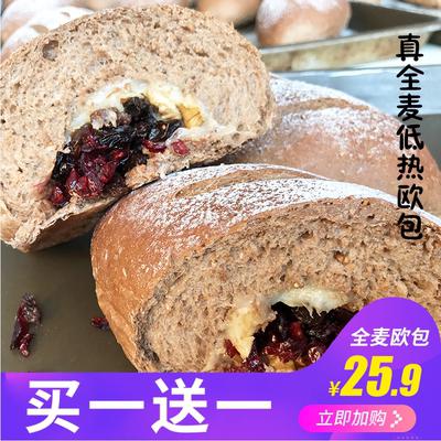 全麦面包欧包无糖精无油粗粮麻薯芋泥早餐营养养胃网红蛋糕零食品