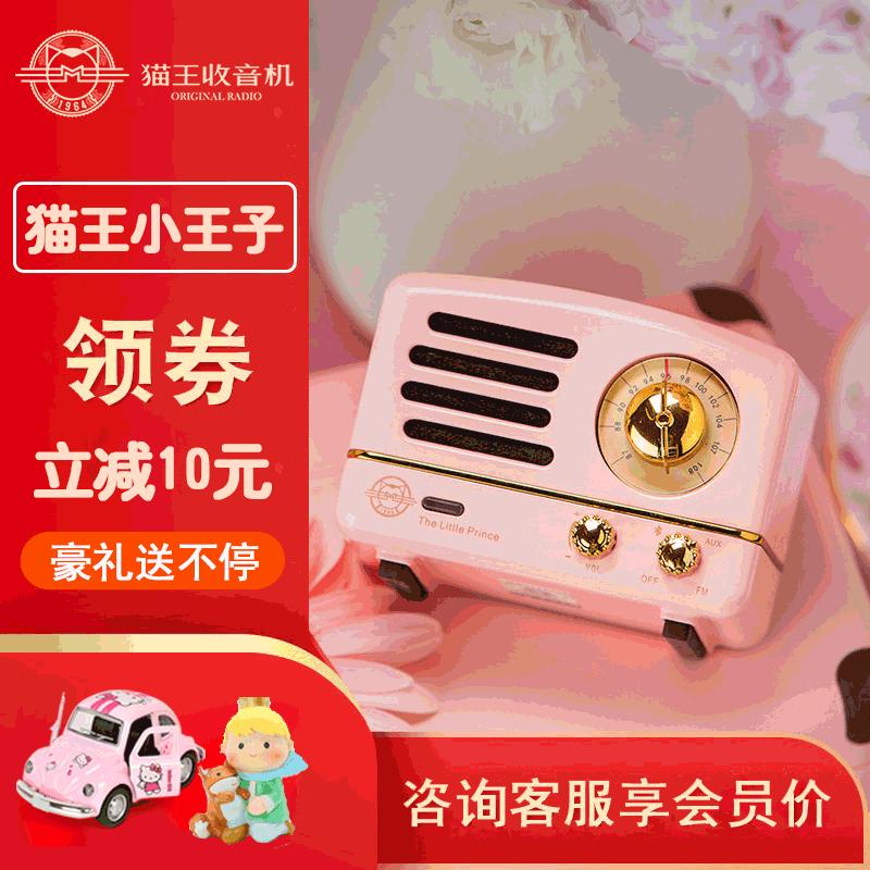 猫王收音机小王子家用无线蓝牙音箱迷你复古小音响家用便携低音炮