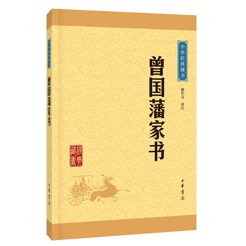 曾国藩家书(中华经典藏书・升级版) 中华书局