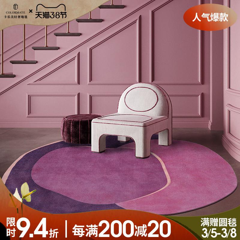 卡乐美 创意轻奢卧室床边毯酒店北欧ins风女生家用衣帽间异型地毯