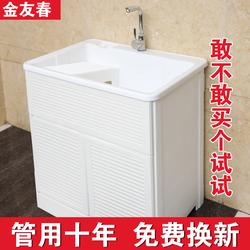 金友春塑料洗衣柜组合带搓板家用浴室一体柜洗衣池盆阳台洗衣台槽