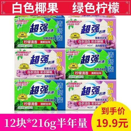 正品超强肥皂洗衣皂促销组合装12块216g透明皂家用整箱女抑菌清香