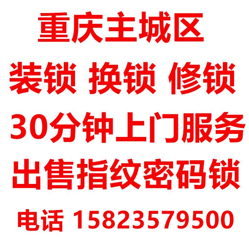 重慶のドアは鍵をかけて鍵を換えます。C級の鍵をかけます。