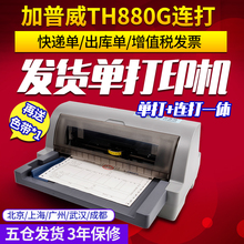 Jiapuwei TH880G dot matrix printer even to change the invoice to increase the invoice Taobao express single A4 bill flat push