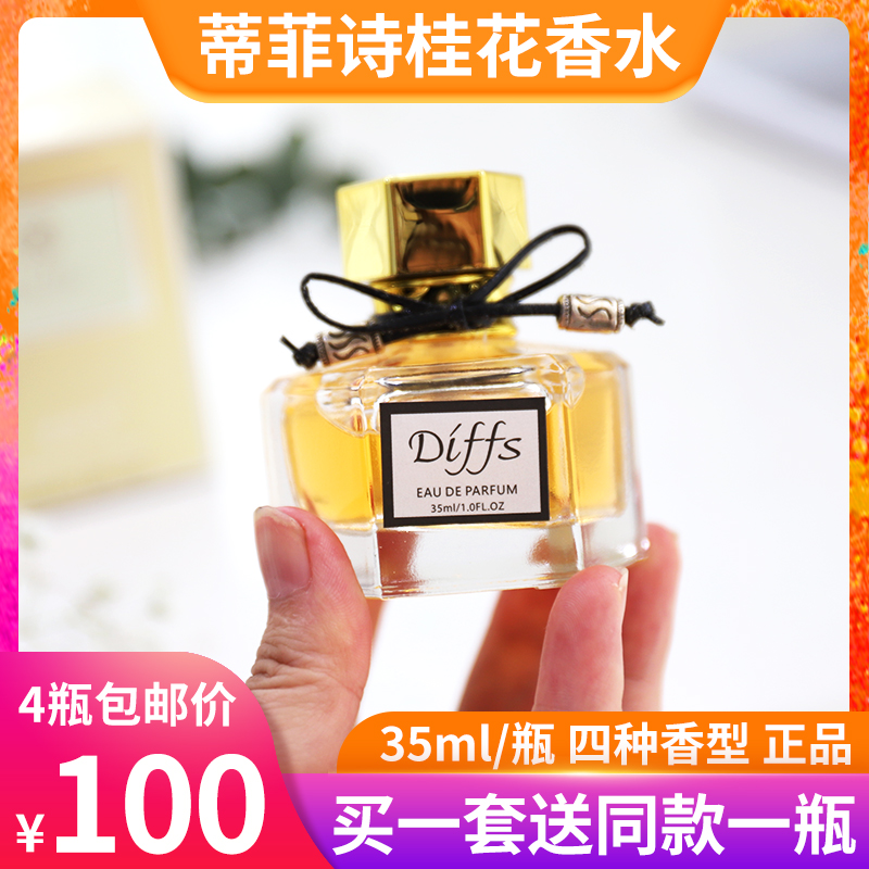 Special fragrances of Guilin, Osmanthus fragrans, diffs