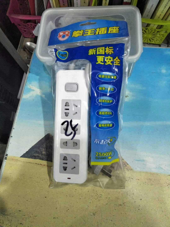 1.8米拳王插座QWA522B插座三年包换插排新国标保护门满39包邮