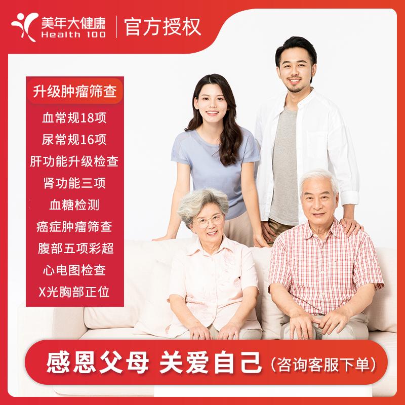 美年大健康体检卡青中老年体检套餐男士女士父母中心家人全国通用