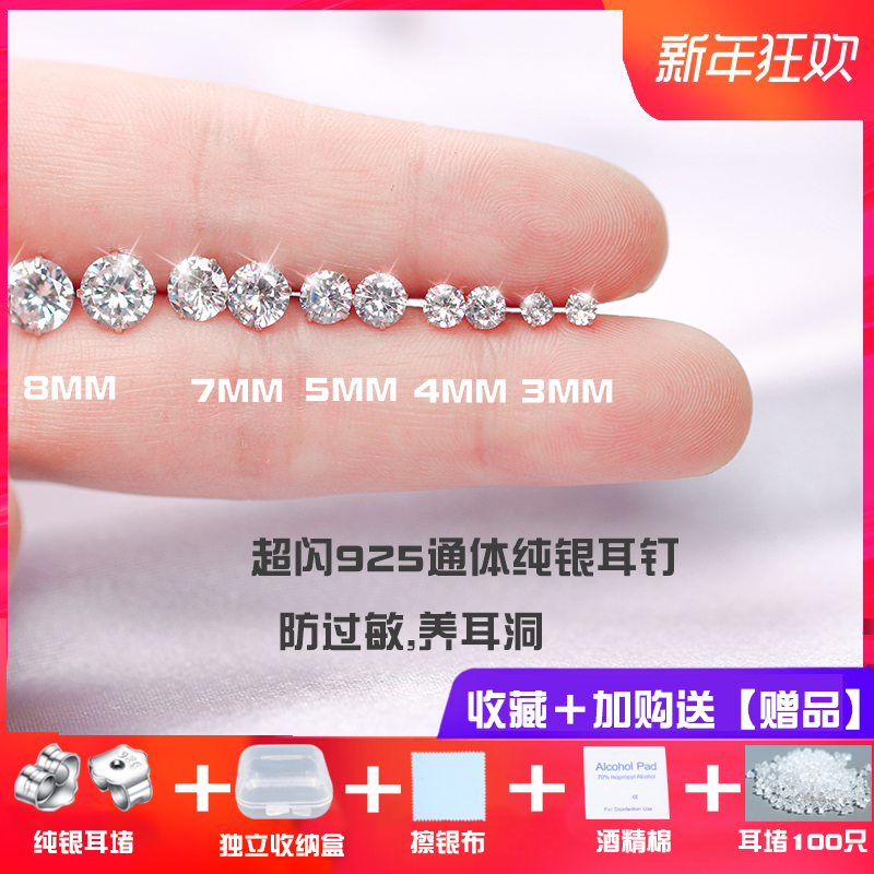 925 Sterling Silver Rhinestone Earrings, super sparkle, female zircon, simple small Earbone nails, no need to remove earrings and raise ear holes for men to sleep