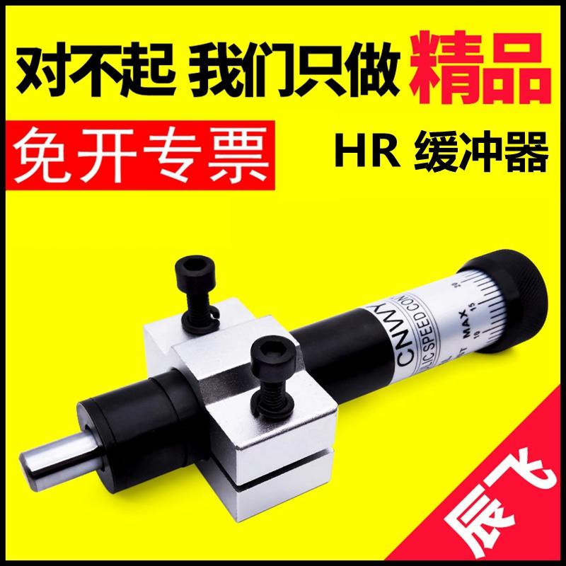 阻尼器缓冲器气缸SR/HR60 15 30 80液压稳速器防撞可调气动油压